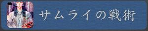 Sixsamurai0630_2