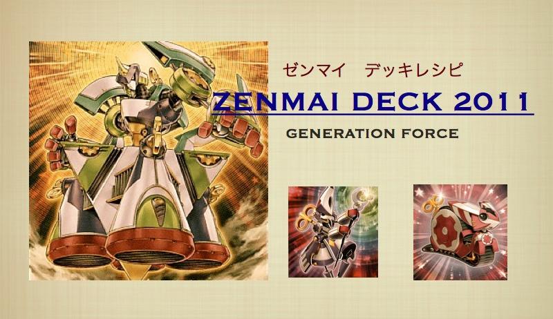 Zenmai053_2