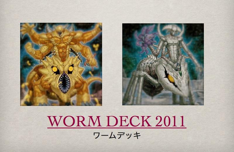 Worm057